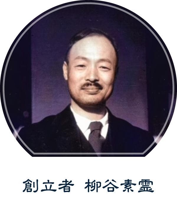 創立者 柳谷素霊
