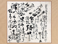 "A collection of signatures from prominent acupuncture and moxibustion practitioners From: ""Shinkyu Seidan"" (1949)"