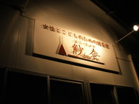 Shoue Exterior (illuminated)
